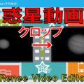 惑星動画をRenee Video Editorでクロップして天体を大きくする