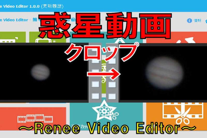 惑星動画のクロップ方法~Renee Video Editor編~
