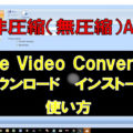 非圧縮(無圧縮)AVIに動画変換するFree Video Converterの使い方