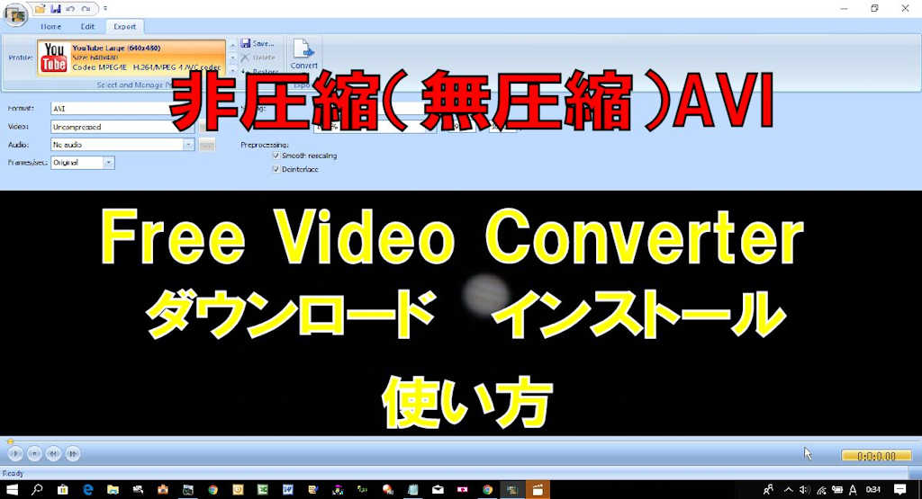Any video converter 使い方