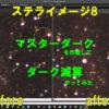 ステライメージ8でマスターダークを作成して天体写真のダーク減算をやってみた