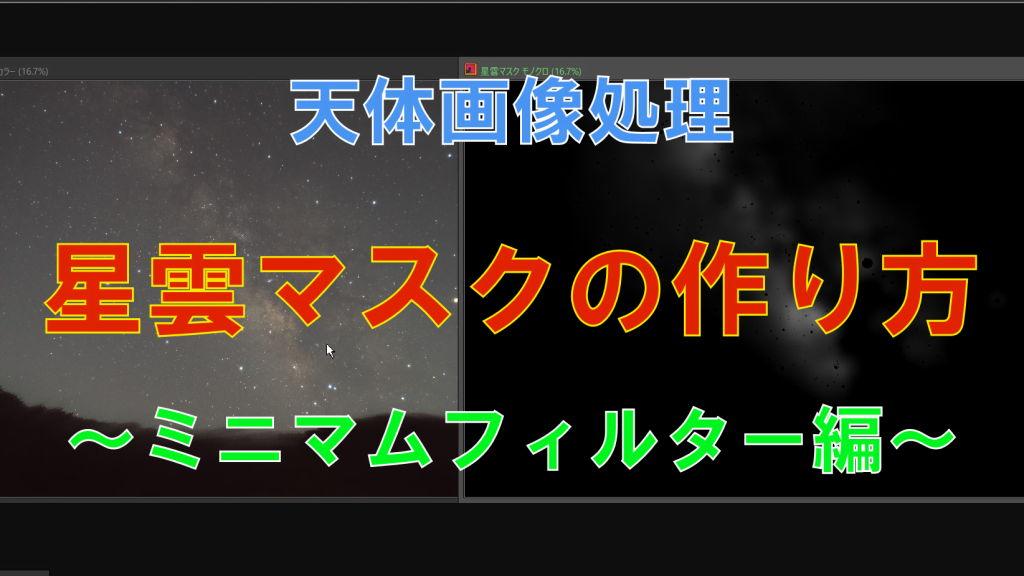 超簡単!ミニマムフィルター星雲マスクの作り方