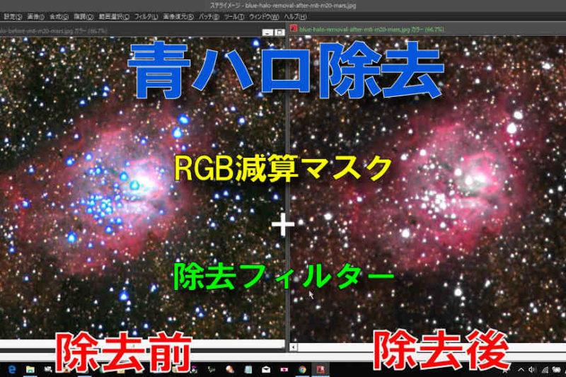 天体写真の青ハロを画像処理で除去してみた(ステライメージ8のRGB減算マスク+青ハロ除去フィルター編)