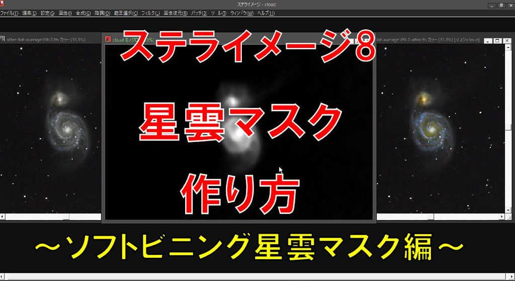 ステライメージ8での星雲マスクの作り方(ソフトビニング星雲マスク編)