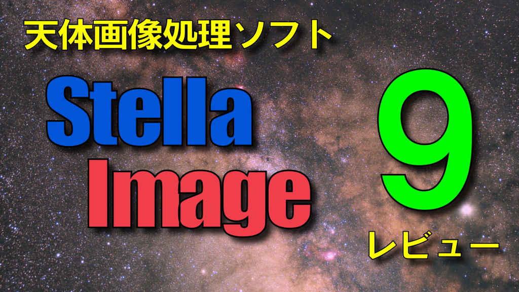 天体画像処理ソフト「ステライメージ9」レビュー