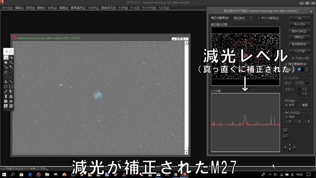 ソフトビニングフラット補正により綺麗に周辺減光が補正されたM27の写真です。
