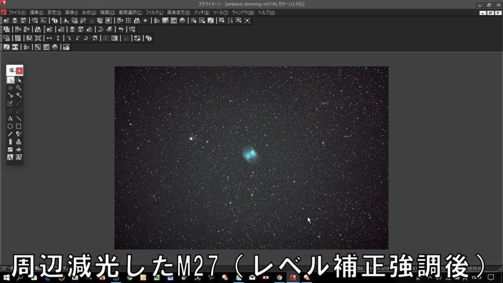 M27の写真をレベル補正で強調すると周辺減光しているのがよくわかります。