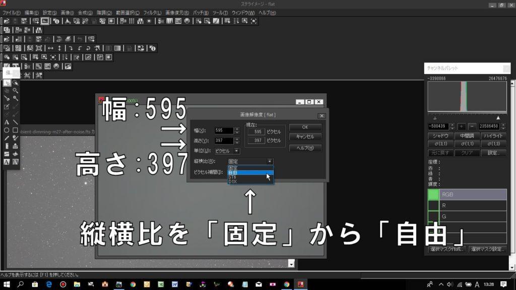 フラット画像のサイズを変更しますが、画像解像度画面の「縦横比」を「固定」から「自由」に変更します。