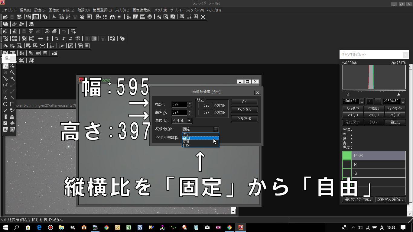 フラット画像のサイズを変更しますが、画像解像度画面の「縦横比」を「固定」から「自由」に変更します(ステライメージ8)