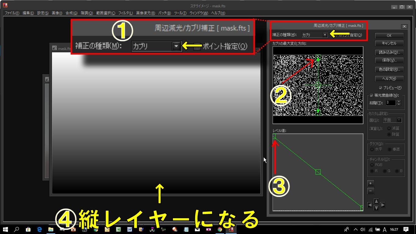 ステライメージ8のカブリ補正機能を使って白い新規画像を縦レイヤーにします。