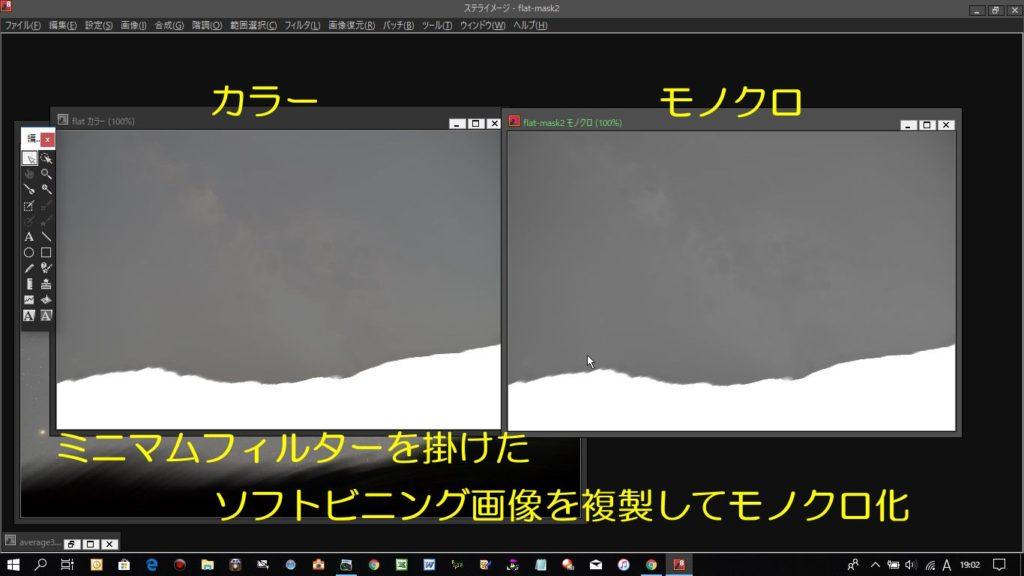 ミニマムフィルターを掛けたソフトビニング画像を複製してモノクロ化します。