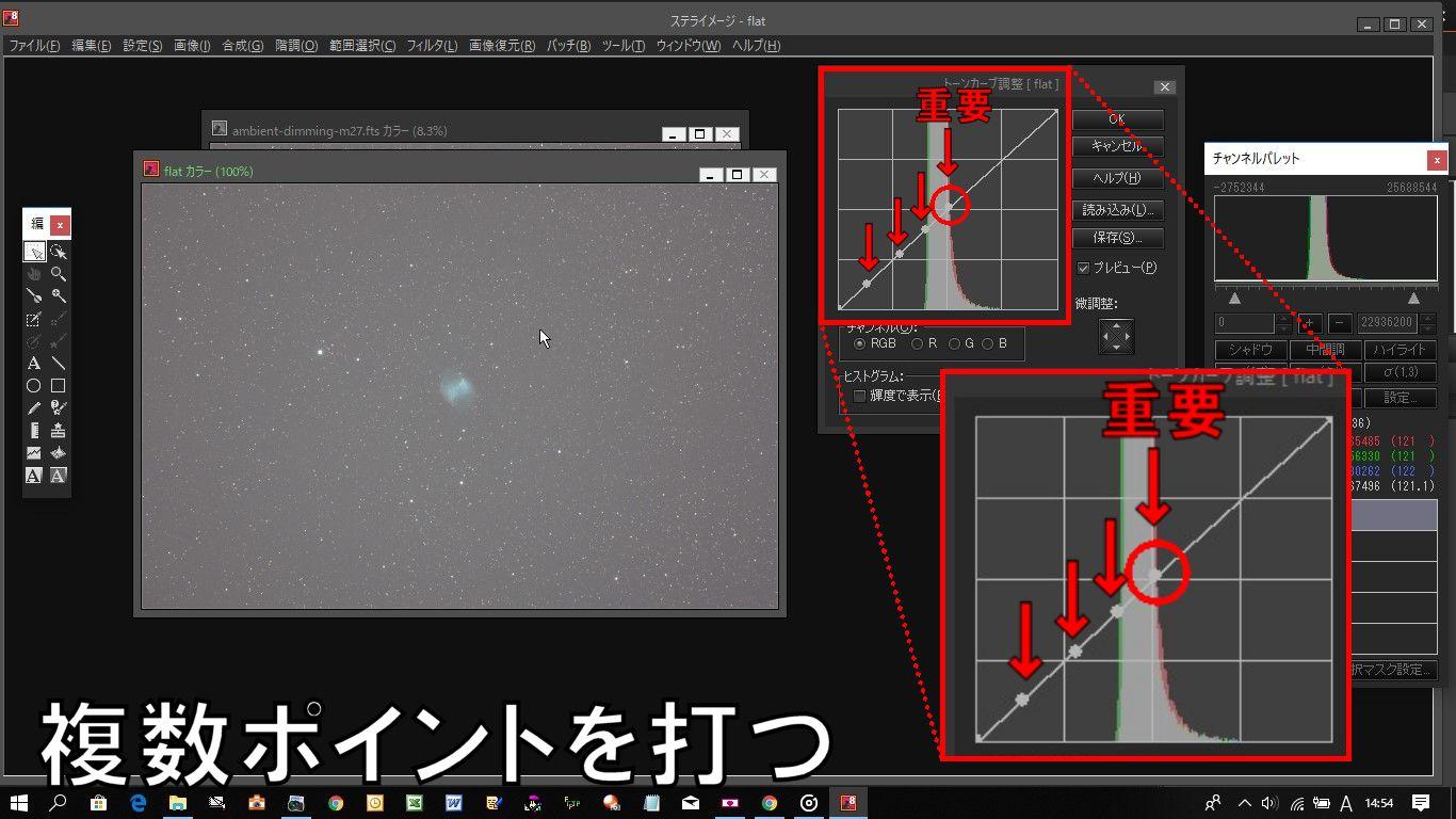 トーンカーブの設定画面で、斜めになっているラインの背景側(左下側)~情報側(右上側)までポイントを複数打ちます