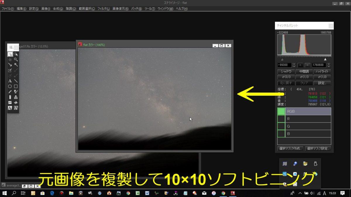 元画像の星景写真を複製して10×10ソフトビニングする