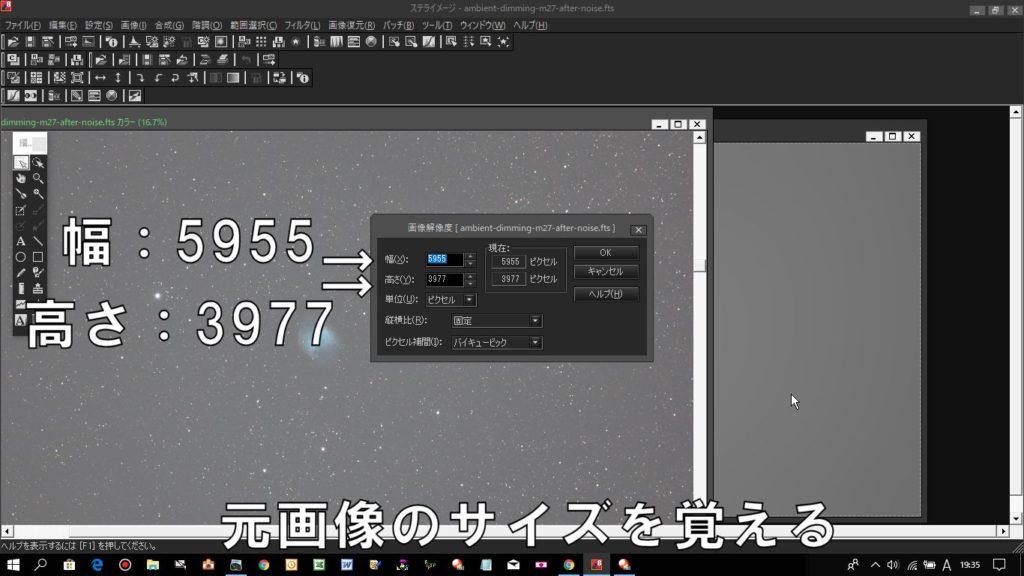 画像解像度の設定画面で元画像の画像サイズを確認します。