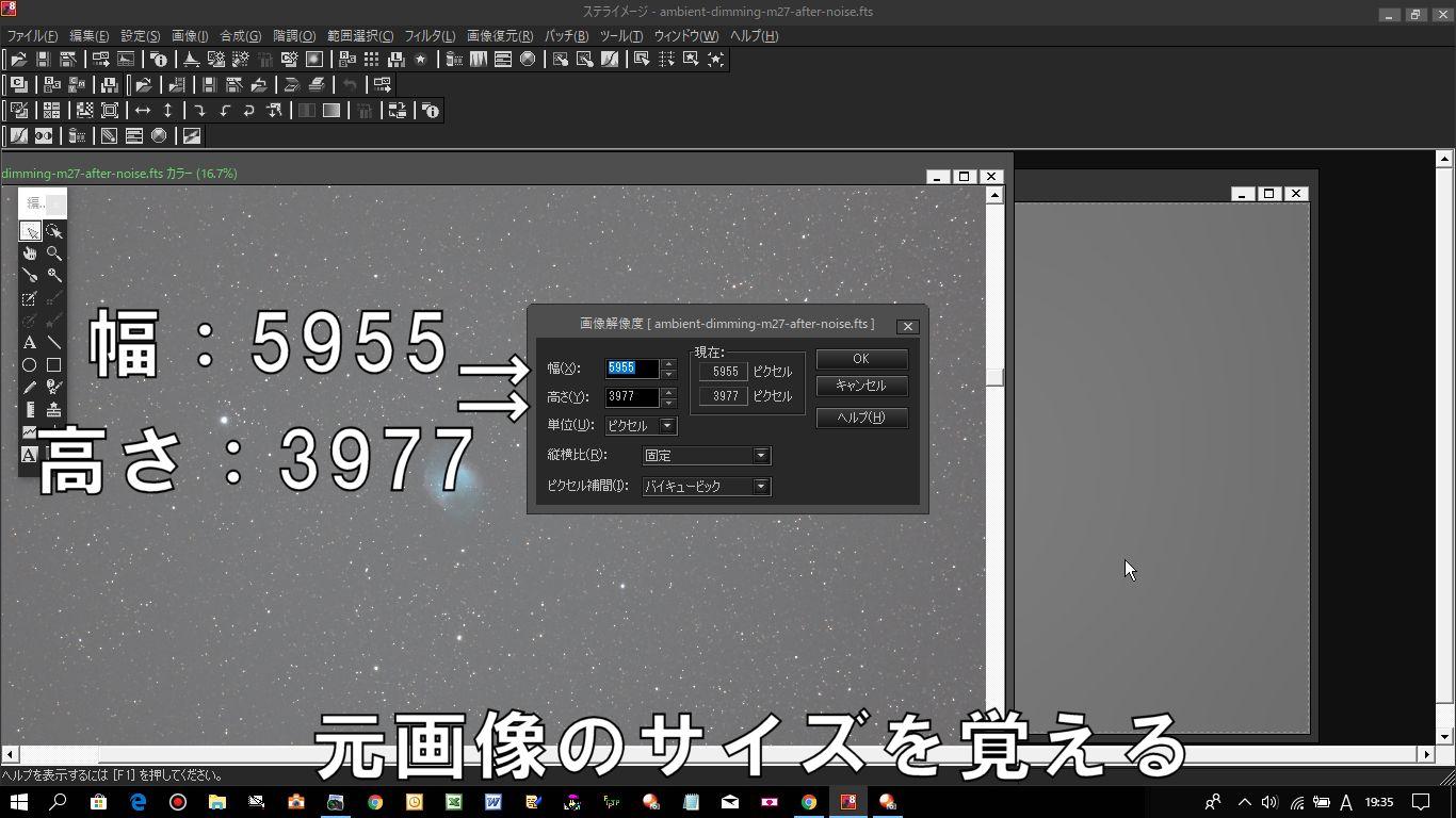 画像解像度の設定画面で元画像の画像最右を覚える(ステライメージ8)