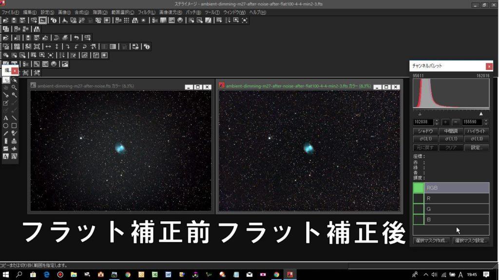 左がフラット補正前、右がフラット補正後の強調処理したM27の写真です。