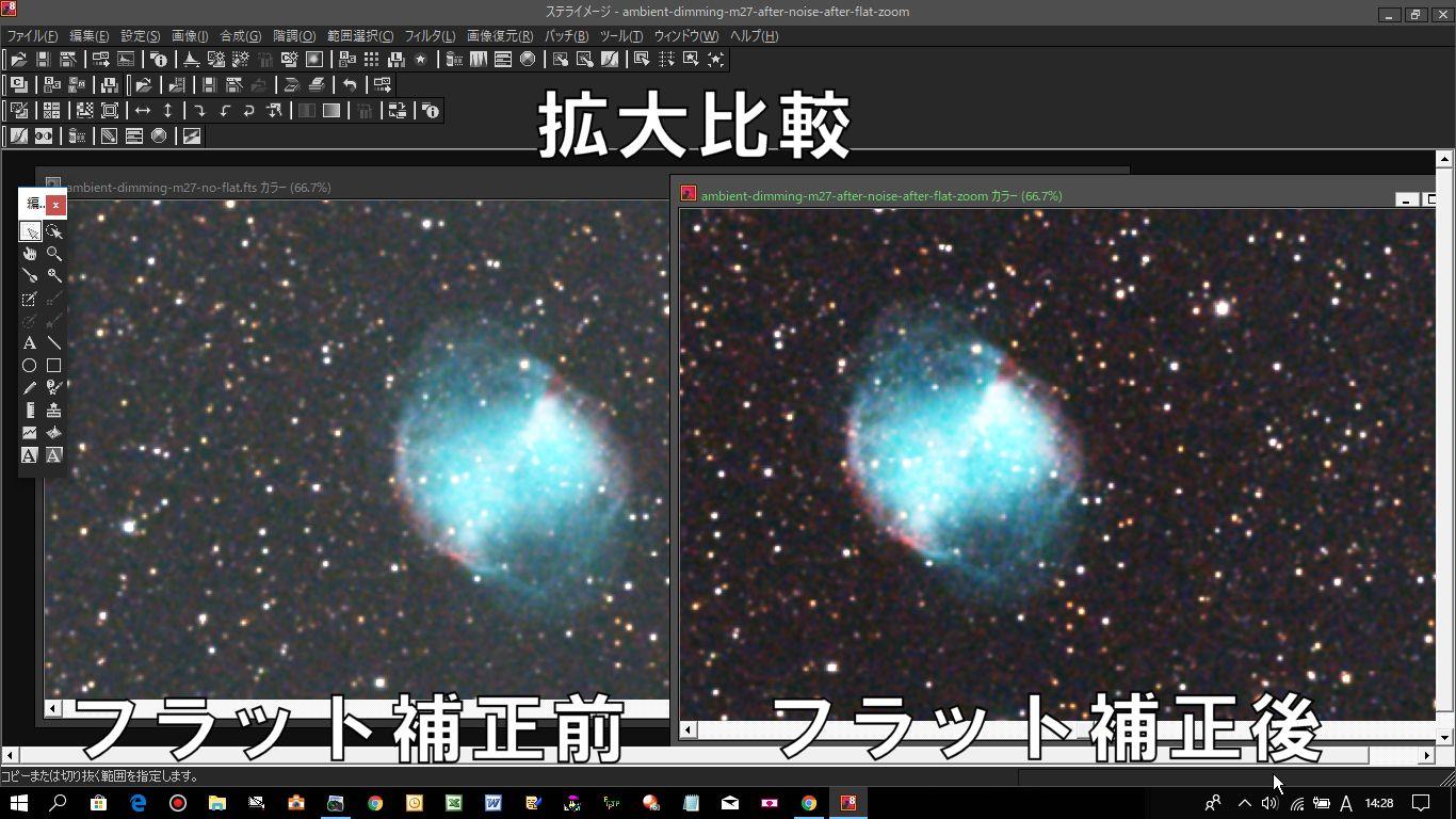 左がフラット補正前で右がフラット補正後のM27の拡大比較画像です。