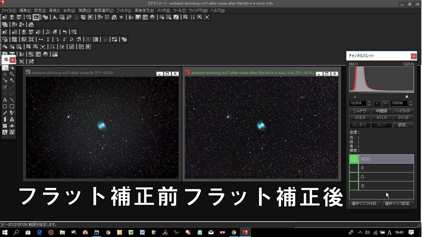 左がフラット補正前、右がフラット補正後の強調処理した画像です。