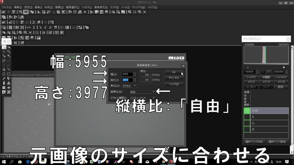 画像解像度設定画面で「縦横比」を「自由」にして、元画像のサイズを入力してフラット画像のサイズを変更する。