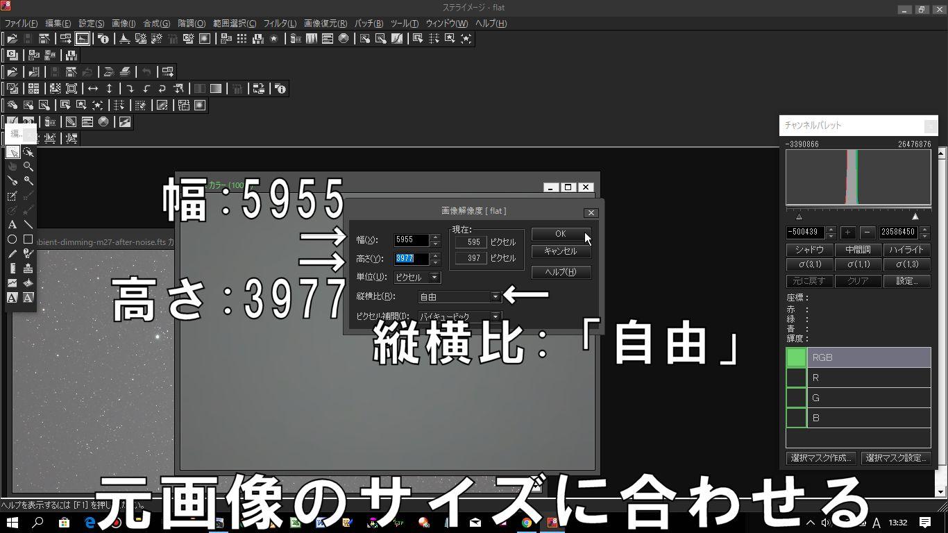 画像解像度設定画面で「縦横比」を「自由」にして、元画像のサイズを入力してフラット画像のサイズを変更する(ステライメージ8)