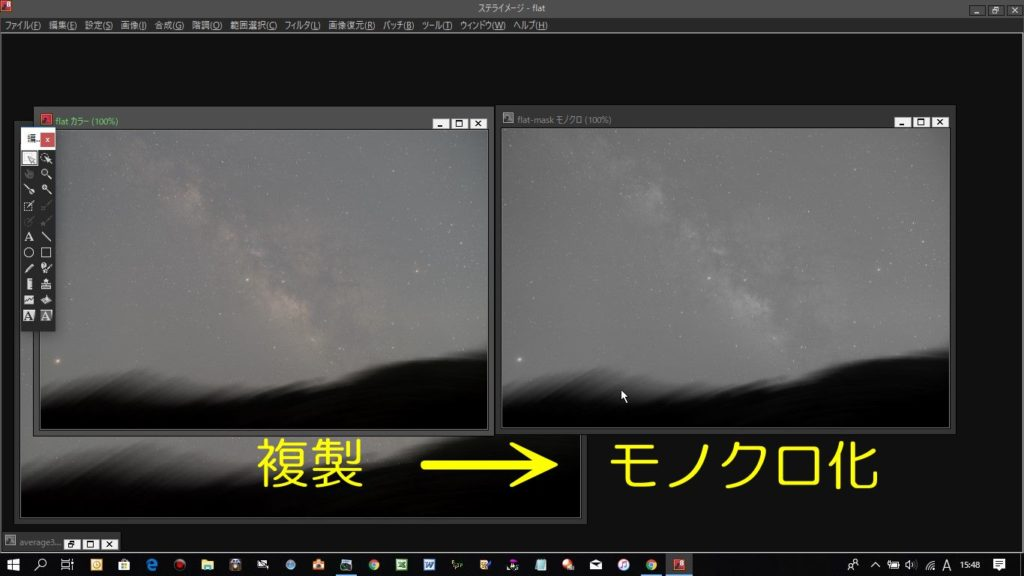 ソフトビニングした星景写真を複製してモノクロ化する