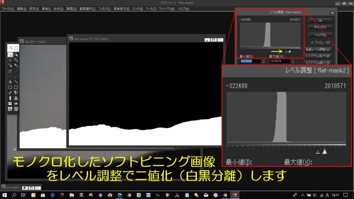 モノクロ化したソフトビニング画像をレベル調整で二値化(白黒分離)します。