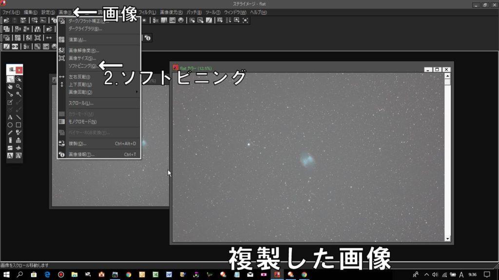 ステライメージ8で複製した画像をメニューバーから「画像」→「ソフトビニング」をクリックします。