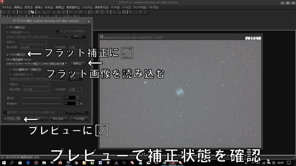 ステライメージ8のフラット補正の項目から作成したフラット画像を読み込んでプレビューする。