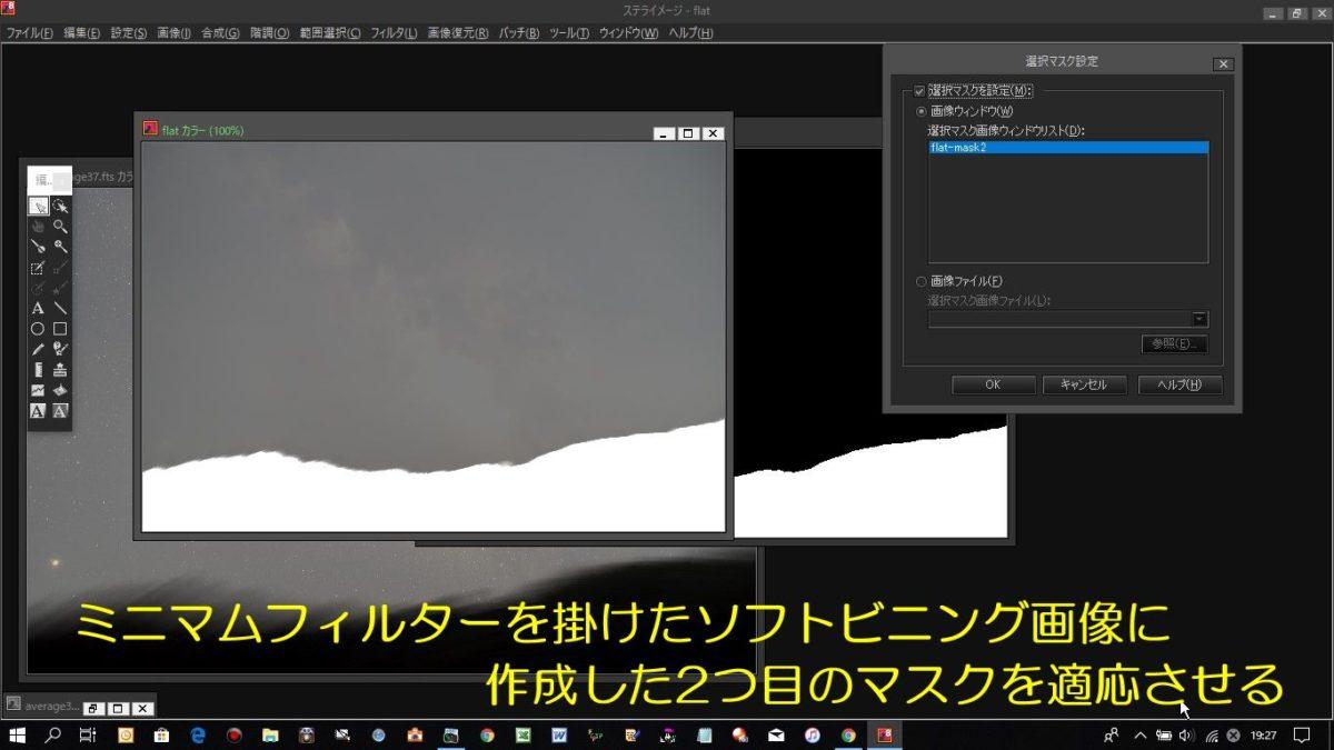 ミニマムフィルターを掛けたソフトビニング画像に作成した2つ目のマスクを適応させます。