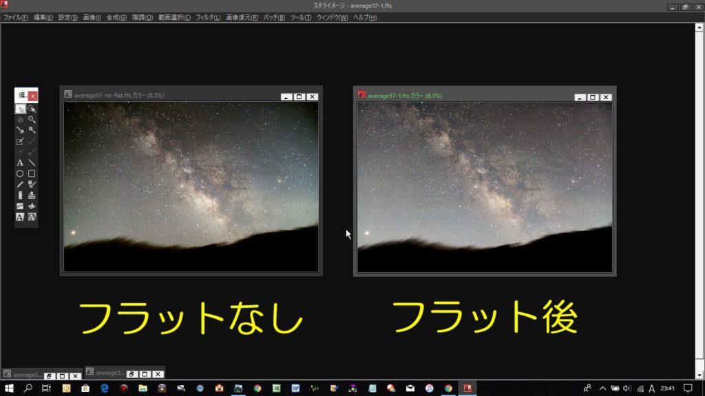 天の川の星景写真のソフトビニングフラットのbeforeとafterです。
