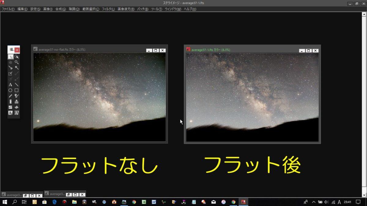星景写真のソフトビニングフラットのbeforeとafterです。
