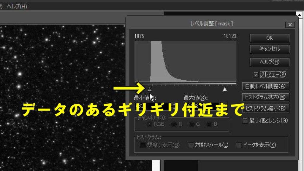 最小値レベルをデータのあるギリギリ付近まで持ち上げると星雲が消えずに背景が黒くなります