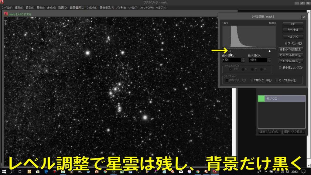 モノクロ画像をレベル調整して星雲は残して背景だけ黒くする