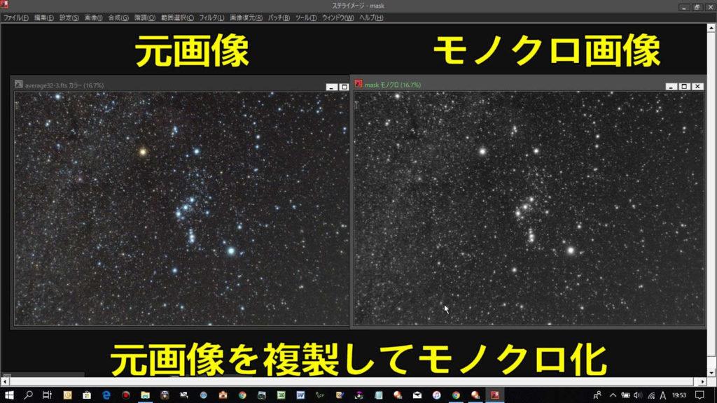 元画像を複製してモノクロ化したオリオン座の写真です。