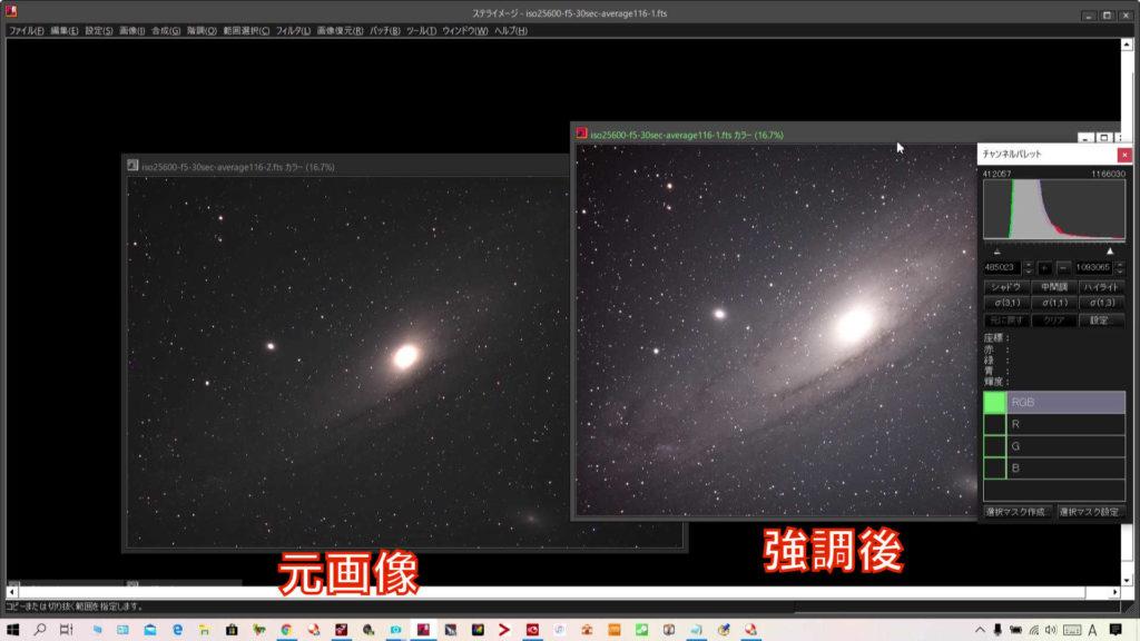 左が元画像のアンドロメダ銀河で右がデジタル現像とトーンカーブをした画像です。右は淡い部分は出ましたが中心部は白飛びしています。