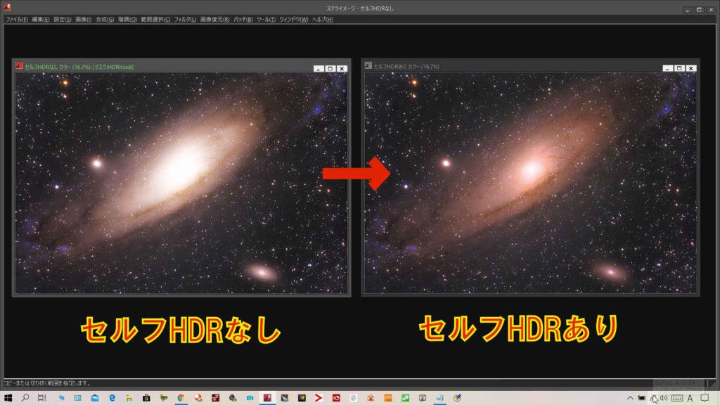 左がセルフHDRなしで右がセルフHDRありのM31(アンドロメダ銀河)のビフォーアフター比較画像です。銀河の中心部の白飛びが抑制されて細部や色が復元していますね。