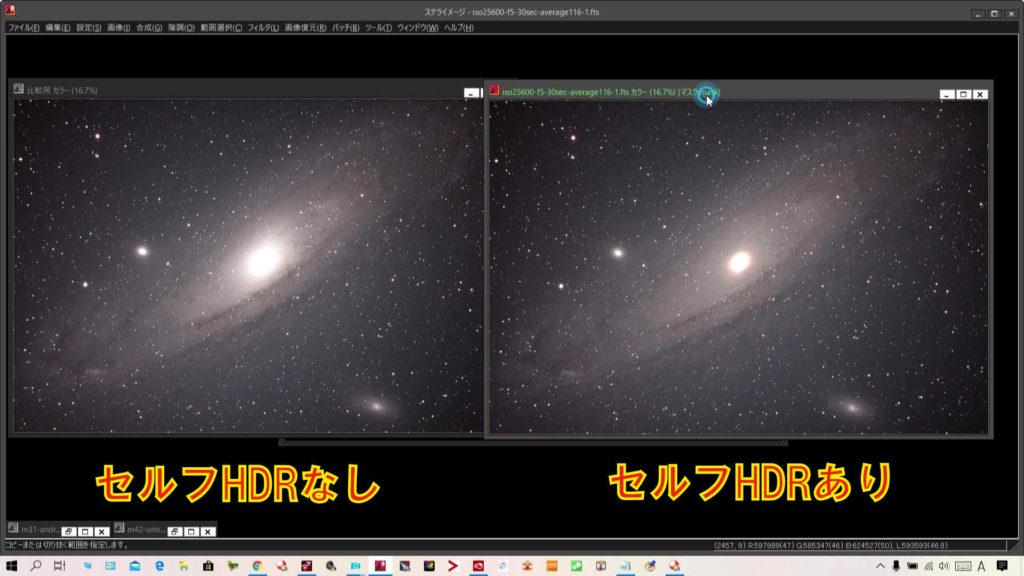 左がセルフHDRなしで右がセルフHDRありです。明らかに白飛びが抑制されてM31の中心部が復元されていますね。