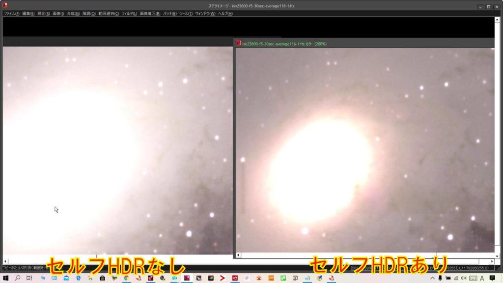 左がセルフHDRなしで右がセルフHDRありです。中心部だけ超拡大してみましたが、明らかに白飛びが抑制されてM31の中心部が復元されており、見えなかった恒星が見えるようになっていますね。