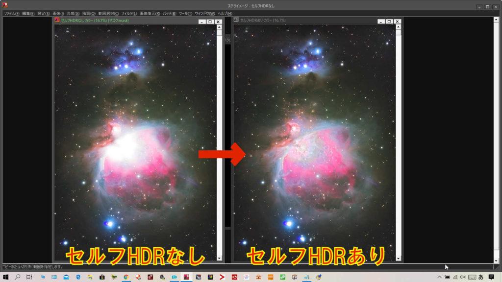 左がセルフHDRなしで右がセルフHDRありのM42(オリオン大星雲)のビフォーアフター比較画像です。星雲の中心部の白飛びが抑制されて細部や色が復元し、尚且つトラペジウムまで鮮明にわかります。