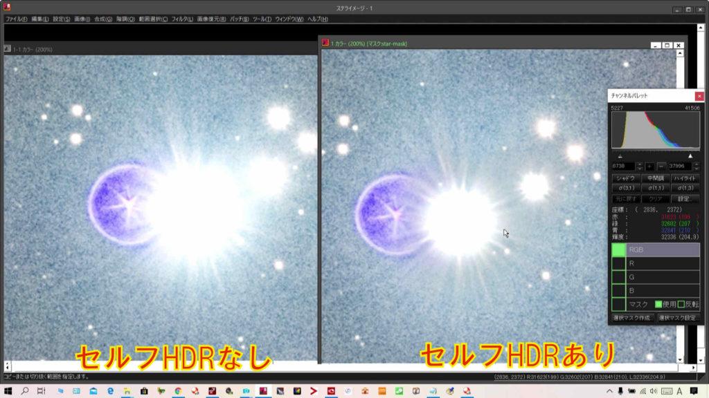 左がセルフHDRなしで右がセルフHDRありのM45プレアデス星団の恒星を1つ拡大したビフォーアフターの画像です。ありの方が恒星が小さくなっていますね。