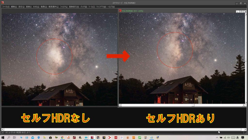 左がセルフHDRなしで右がセルフHDRありの天の川のビフォーアフター比較画像です。天の川の一番明るい部分の白飛びが抑制されて細部や色が復元しています。