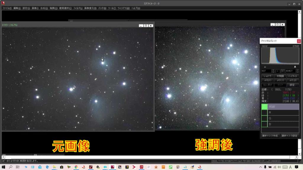 左が強調前のM45(プレアデス星団・すばる)で右が強調後です。