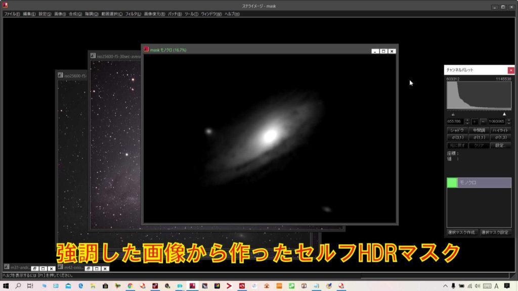 強調したアンドロメダ銀河の画像から作ったHDRマスクです。星雲マスクから作って中心部のHDRしたい場所だけ残しています。