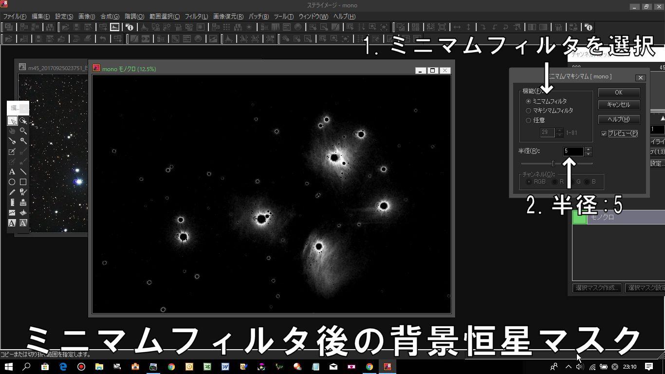 ミニマムフィルター後の背景恒星マスクです。ほとんどの恒星が消されました。