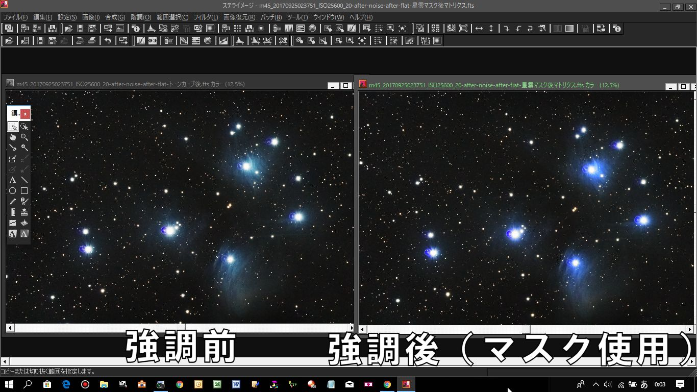 星雲マスクを使用してマトリクス色彩補正をした場合の強調前と強調後のM45の写真