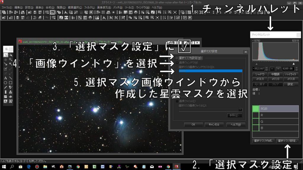 選択マスク設定画面を表示させ、「選択マスクを設定」に☑を入れ、「画像ウインドウ」を選択して「選択マスク画像ウインドウリスト」から作成した星雲マスクを選択します。