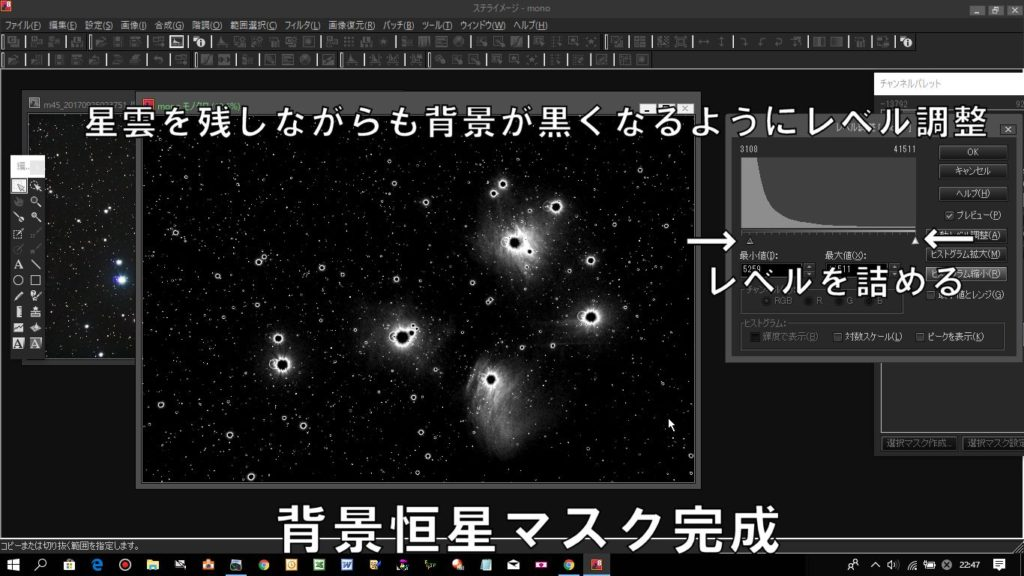 星雲を残しながらも背景が黒くなるようにレベル調整して背景恒星マスクの完成です。