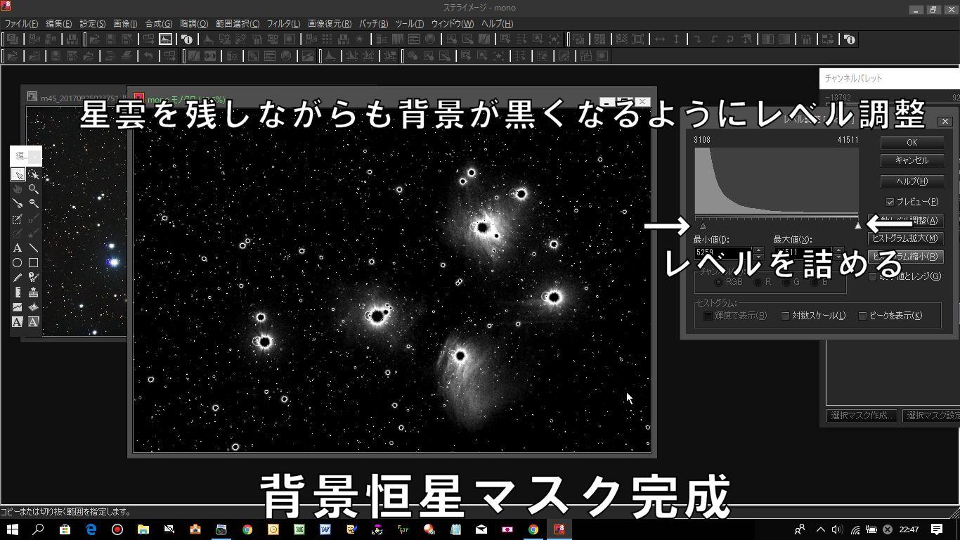 星雲を残しながらも背景が黒くなるようにレベル調整をする(背景恒星マスク完成)