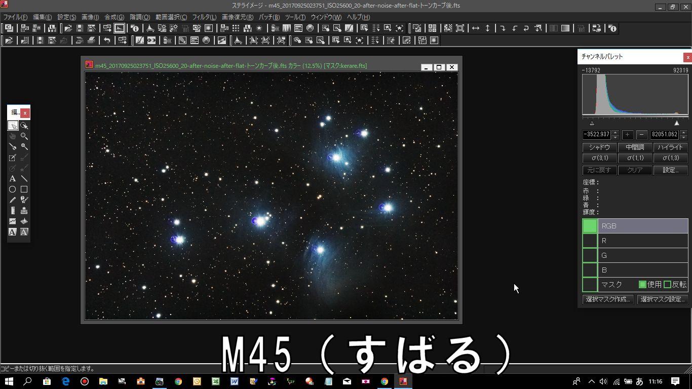 ステライメージ8でM45(すばる・プレアデス星団)の天体写真を1枚開いた状態