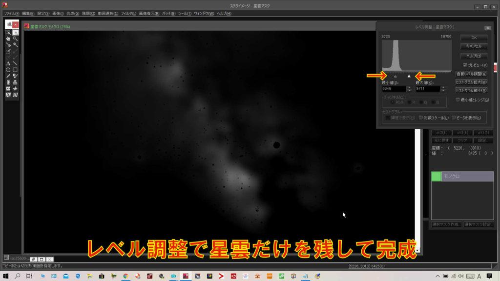最後にレベル調整で星雲だけを残しました。これでミニマムフィルター星雲マスクの完成です。